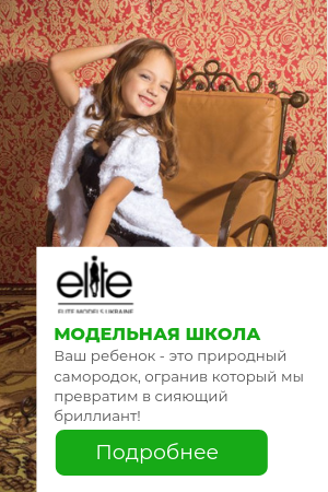 Elite Models Ukraine