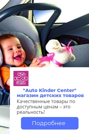 Avto Kinder Center